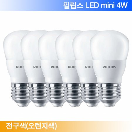 LED Mini 4W 전구색 6개입