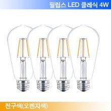 LED 필라멘트 4W 전구색 4개입