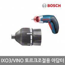 [견적가능][보쉬] IXO3/VINO 토르크조절용 아답터