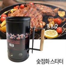 BBQ 숯스타터 (소) 점화통 바베큐그릴 착화통 숯 숯스타터 소형