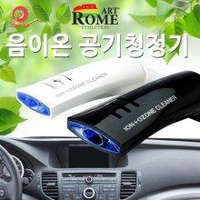 아트로마 슈퍼3 차량용공기청정기 _블랙