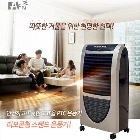 리모콘형 스탠드 고효율 PTC 온풍기 AF-2800H