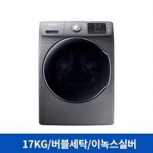 [자이글증정*] 드럼세탁기 WF17N7210TP [17KG/이녹스실버/무세제통세척/초강력 워터샷/버블세탁]