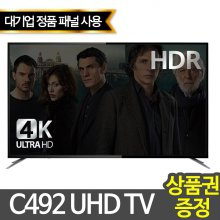 49형 UHD TV (123.2cm) / C492UHD_VA(2) [택배기사배송 자가설치]