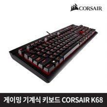 게이밍 기계식 키보드 CORSAIR K68 [적축]
