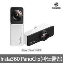 Insta360 파노클립 PanoClip [아이폰7,8 PLUS 전용]