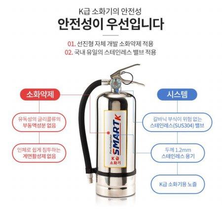 강화액/K급 주방용 소화기
