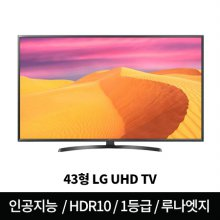 107cm UHD TV 43UK6860BNF (스탠드형)