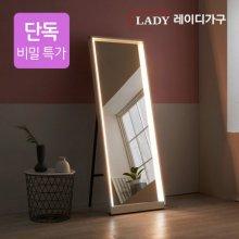 맥시멈 LED조명 와이드 전신거울_거치대형 _화이트