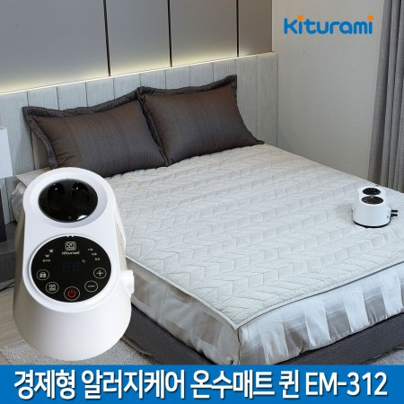 2020년형 귀뚜라미 온수매트 커버분리형 퀸 EM-312