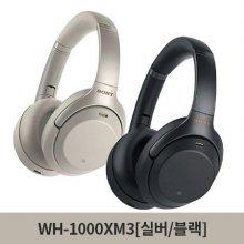 블루투스 노이즈 캔슬링 헤드폰 WH-1000XM3 [ 실버 ]