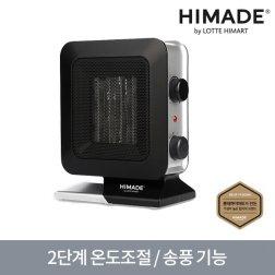 PTC 히터 온풍기 HM-MI1100B [2단계 온도조절 / 전도안전장치 / 송풍기능]