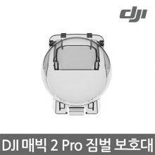 DJI 매빅 2 Pro 짐벌 보호대