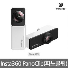 Insta360 파노클립 PanoClip [아이폰X 전용]