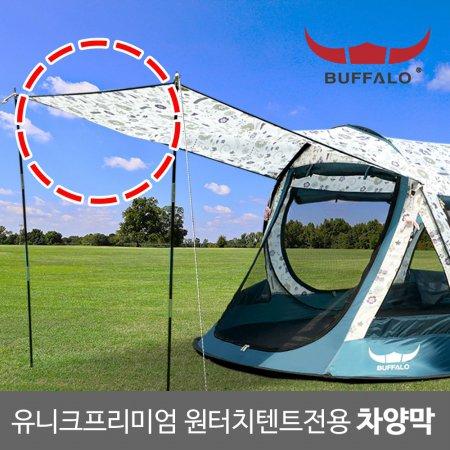 버팔로 유니크 프리미엄 원터치 팝업텐트 전용 차양막/그늘막/캠핑용품
