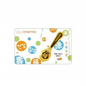 한국금거래소 금수저 1g [돌반지, 돌선물, 순금24k]