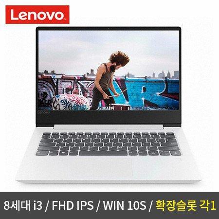 [브랜드윅 특가 48만원대] 가성비 노트북! 8세대 i3 아이디어패드 330S-14-i3
