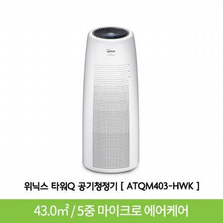 [최상급 리퍼상품 단순변심] 타워Q300 공기청정기 ATQM403-HWK [43.0㎡/ 듀얼센서 / 청정도표시 / 필터교환알림]
