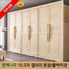 편백 10.5자 갤러리 옷장 3통세트
