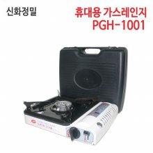 휴대용 가스쿠커 PGH-1001 [법량코팅 / 안전장치 내장 / 미세화력 조절]