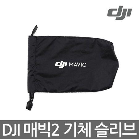 [예약판매] 매빅 2 기체 슬리브 [보관 케이스]