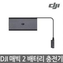 [예약판매] DJI 매빅 2 배터리 충전기