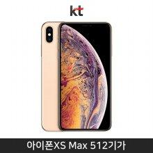 [KT] 아이폰XS MAX 512GB [골드][AIPXSM-512]