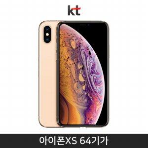 [KT] 아이폰XS 64/256/512GB [AIPXS]