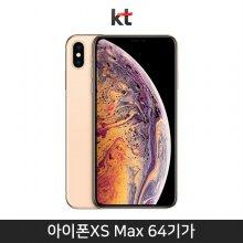 [KT 공기계 / 무약정] 아이폰XS MAX 64GB [골드][AIPXSM-64]