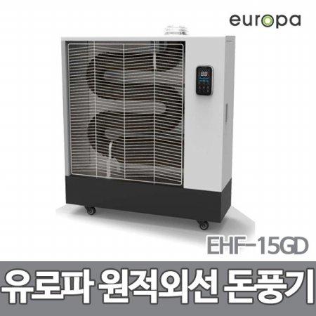 튜브히터 돈풍기 EHF-15GD