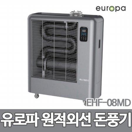 튜브히터 돈풍기 EHF-08MD