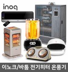 초절전 미니 온풍기 IA-WH500W