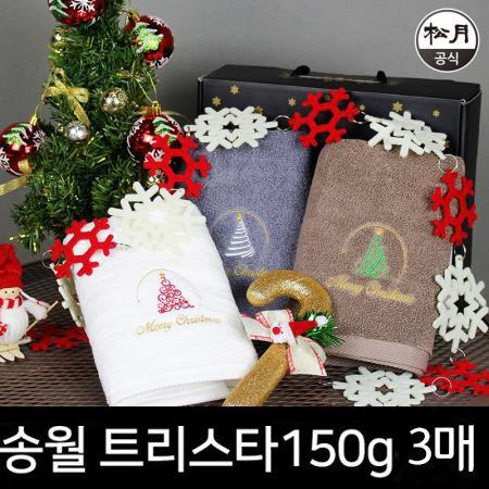 송월 트리스타150g 3매세트(회색/갈색/아이보리) + 크리스마스 케이스