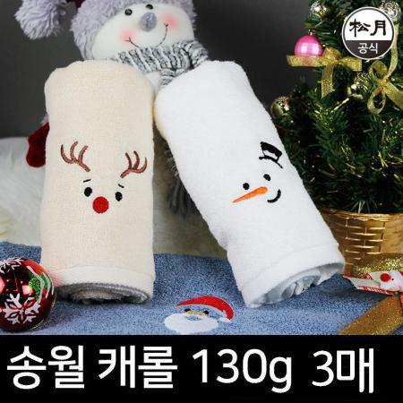 캐롤 130g 3매세트(아이보리/하늘/연두)+크리스마스 케이스