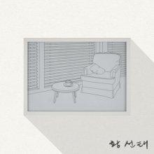 [한정판 미술작품] 빛이 드는 공간2
