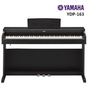 [ 견적가능 ] 야마하 디지털 피아노 YDP-163 YDP163