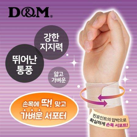 디앤엠 핀포인트 손목 서포터