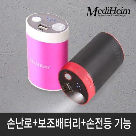 전기 손난로  MHT-10400(블랙/핑크)