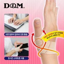 디앤엠 실리콘 엄지&손목 서포터 _엄지손목서포터/S-M