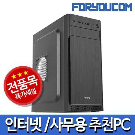 [무료 업그레이드][Window 미포함][라이젠 R3-2200G/8G/240GB SSD/FreeDos] 사무용 데스크탑