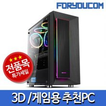 [무료 업그레이드] [Window 포함] [8세대 i5-8400/8G/GTX1050Ti 4G/240GB SSD/Win10] 3D/게임용 데스크탑