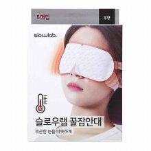 [슬로우랩] 꿀잠안대 무향 5매입 _안대(0)