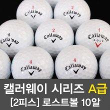 [BB17]캘러웨이 시리즈 A급 로스트 골프볼[2피스]-10알 BB17(캘러웨이시리즈A)