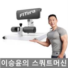 이승윤 홈쇼핑 스쿼트 머신 운동기구 (화이트)
