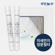 자연환기 미세먼지 창문필터(50X500cm)