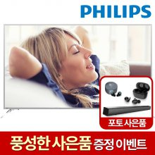 191cm UHD TV / 75PUN7133-61 (스탠드형 전문기사 설치)