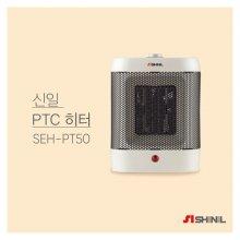 탁상형 PTC 히터 SEH-PT50 [3중 안전장치 / 결빙방지 / 원터치 버튼]