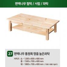 편백나무 통원목 명품 높은좌탁-대