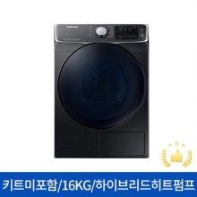 [키트미포함] DV16R8540KV 건조기 그랑데 [16KG/360개 에어홀/초고속예열/블랙케비어]