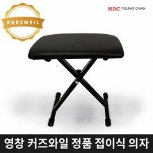 영창 커즈와일 키보드 의자 접이식/ 3단계 높이조절